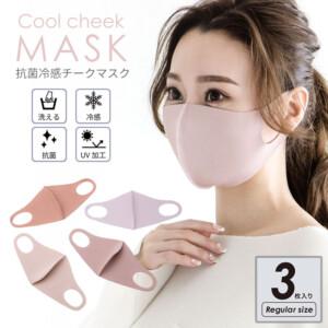 チーククールマスク
